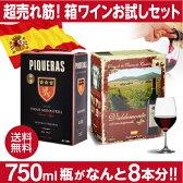 スペイン産 赤箱ワイン 2種セット【送料無料】 3L×2(計6L)バルデモンテ/ピケラス[赤ワイン セット][長S]