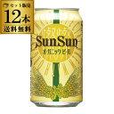 送料無料 サンサンオーガニックビール350ml 缶×12本ヤ...