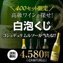 【送料無料】高級ワイン・シャンパンを探せ! 白泡くじ第2弾幻のムルソーが当たるかも!?【先着400セット】[ワイン福袋][ワインくじ][コシュデュリ][ブルゴーニュ][ロワール][白 ワイン][シャンパン]