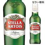 ステラ・アルトワ 330ml 正規品 瓶 ベルギービール:ピルスナー[ステラアルトワ][ベルギー][伝統派][長S]