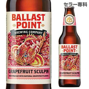 バラストポイント グレープフルーツ スカルピン IPA 355ml瓶<アメリカ>[海外ビール][輸入ビール][長S]