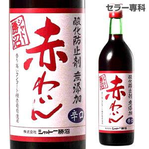 シャトー勝沼 酸化防止剤無添加 赤わいん 辛口 720ml 赤ワイン 日本ワイン 国産ワイン 長S