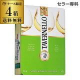 送料無料 《箱ワイン》タヴェルネッロ ビアンコ3L イタリア3Lケース (4箱入) likaman_TAB 長S 大容量