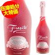 【訳あり】苺のスパークリングワイン フレシータ