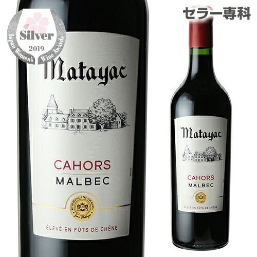最大300円クーポン配布 マタヤック カオール マルベック 長S 赤ワイン
