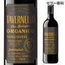 【誰でもワインP10倍 1/25限定】タヴェルネッロ オルガニコ サンジョベーゼ赤ワイン 辛口 イタリア 750mlオーガニックワイン 自然派ワイン ヴァンナチュール 長S 自然派 ビオ BIO TVOS