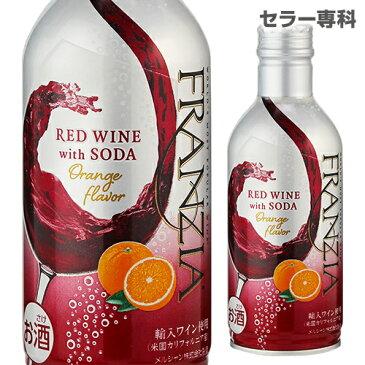 【必ずP10倍 24H限定】フランジア レッドワイン ウィズソーダ オレンジフレーバー 290ml缶 赤泡 スパークリングワイン 辛口 長S