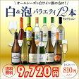 白&泡 バラエティ12本セット第8弾【送料無料】[ワインセット][白ワイン][スパークリング][長S]