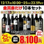 金賞赤だけ特選10本セット 13弾ワインセット 赤ワインセット 金賞ワイン 長S