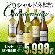 ぶどう品種で楽しむ シャルドネ ワイン5本セット 2弾【送料無料】[ワインセット][長S]
