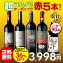 超コスパ!金賞、パーカー90点!オーガニック赤ワイン5本セット 5弾【...