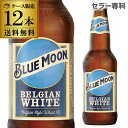 【P5倍4/30〜5/2/500円クーポン配布】ブルームーン355ml 瓶×12本【12本販売】送料無料】[アメリカ][輸入ビール][海外ビール][クラフトビール][白ビール][ホワイトエール][blue moon][長S]