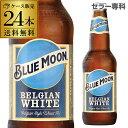 ブルームーン355ml 瓶×24...