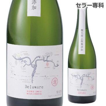 【誰でもワインP5倍 10/25限定】丹波ワイン デラウェア スパークリング 日本ワイン 国産 ワイン