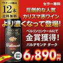 送料無料 バルデモンテ ダーク レッドケース (12本入) 長S 赤ワイン