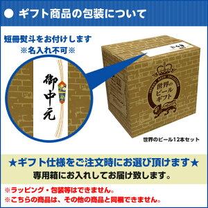贈り物に海外旅行気分を♪世界のビールを飲み比べ♪人気の海外ビール12本セット【第51弾】【送料無料】[ビールセット][瓶][詰め合わせ][飲み比べ][輸入][人気ギフト売れ筋ビールランキング地ビール][夏贈]