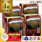送料無料 《箱ワイン》バルデモンテ レッド 3L×4箱ケース (4箱入)赤ワインセット ボックスワイン BOX BIB バッグインボックス 長S