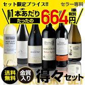 金賞入り!得々本格ワイン6本セット 98弾【送料無料】赤・白・ロゼを飲み比べ![ワインセット][長S]