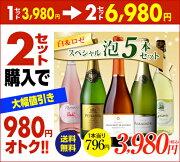 シャンパン スペシャル スパーク スパークリングワイン スパークリングワインセット