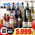 訳ありセット11,384円→5,999円海外ビール2本入り!特選バラエティワイン11本セット19弾(合計13本)送料無料長S