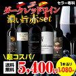 ダークレッドワイン 濃い旨赤ワイン5本セット【送料無料】[ワインセット][長S]