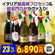 【送料無料】 イタリア最高峰プロセッコ&超人気カヴァ入り!コスパ最高峰 赤 白 ロゼ 全部入った スパークリング ワイン 6本 セット! 飲み比べ キャンペーン ワインセット[長S]