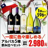 アルパカ 赤2本白2本泡1本 5本セット【ワインセット】【送料無料】[長S]