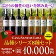 カーサ サントス リマ 品種8シリーズセット【送料無料】