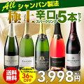 すべてシャンパン製法の泡!超コスパ赤白ロゼ!辛口スパークリング5本セット