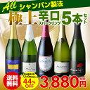 【ママ割5倍】すべてシャンパン製法 超コスパ!極上辛口スパー...