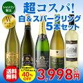 シャンパン製法の仏泡、金賞入り!白&スパーククリング5本セット