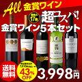 たった5本で17金!専門家絶賛の金賞ワインが勢揃い赤白ワイン5本セット【送料無料】