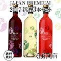 ジャパンプレミアム2017新酒3種セット[日本ワイン][国産ワイン]