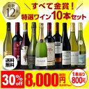 すべて金賞ワイン バラエティ特選10本セット 4弾【送料無料...