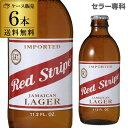 レッドストライプ<ジャマイカ>330ml瓶×6本 [送料無料][輸入ビール][海外ビール][ジャマイカ][ビール][長S]お中元 敬老 御中元 御中元ギフト 中元 中元ギフト