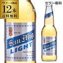 サンミゲール サンミグ・ライト 330ml 瓶×12本【送料無料】[アジア][輸入ビール][海外ビー ...