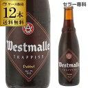 ウエストマール ダブル330ml 瓶×12本【送料無料】[Westmalle dubbel][ベルギー][輸入ビール][海外ビール][修道院ビール][トラピスト][長S]