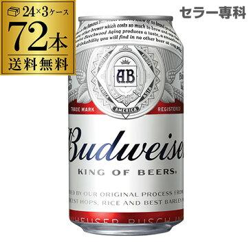 賞味期限2020年10月の訳あり品 送料無料 バドワイザー355ml缶×72本 3ケース(72缶) Budweiser インベブ 海外ビール アメリカ 長S
