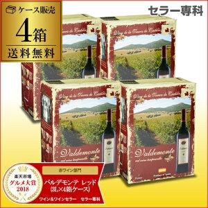 【マラソン中 最大777円クーポン】送料無料 《箱ワイン》バルデモンテ レッド 3L×4箱ケース (4箱入)赤ワインセット ボックスワイン BOX BIB バッグインボックス 長S 大容量
