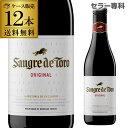 送料無料 トーレス サングレ デ トロ オリジナル ティント ハーフケース (12本入) 長S 赤ワイン