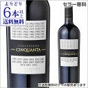 【よりどり6本以上送料無料】コレッツィオーネ チンクアンタ +3 NV 750ml サン マルツァーノ 50年に一度しか飲むことができない幻の赤ワイン イタリア プーリア 長S ワイン ワインギフト ワインレッド