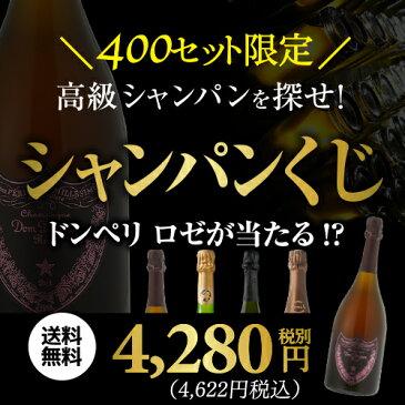 """送料無料 高級シャンパンを探せ!第18弾!! トゥルベ!トレゾール!""""ドンペリロゼが当たるかも!? シャンパーニュくじ!【先着400本限り】 シャンパン 福袋 ドンペリ モエ シャンドン"""