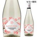 サンダラ シャルドネ サケ スパークリング 375ml 白ワイン ハーフサイズ スパークリングワイン 微発泡性 スペイン 甘口 長S