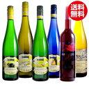 ドイツ産 甘口の白ワインが大集合!【送料無料】ドイツ産 やや甘口白ワイン 6種セット白ワイン ...