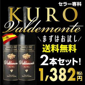 バルデモンテダーク2本セット【送料無料】