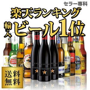 【6/1以降発送】【父の日】贈り物に海外旅行気分を♪世界のビールを飲み比べ♪人気の海外ビール12本セット【第50弾】【送料無料】[ビールセット][瓶][詰め合わせ][飲み比べ][輸入][人気ギフト売れ筋ビールランキング地ビール][夏贈]