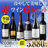 """旬感!""""冷やして美味しい""""赤ワイン6本セット【送料無料】[ワインセット]"""