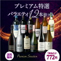 プレミアム特選ワイン12本セット23弾【送料無料】[ワインセット][長S]