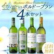 金賞入りボルドー ブラン4本セット 5弾【送料無料】[ワインセット](金賞ボルドー白ワイン)[長S]