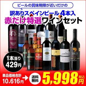 スペイン 赤ワイン